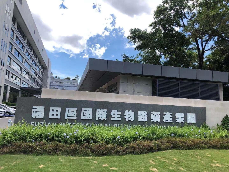 深圳福田区国际生物医药产业园-0