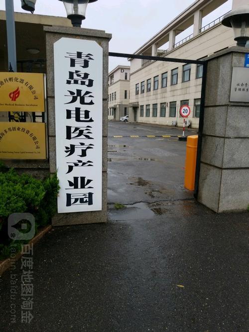 青岛光电医疗产业园
