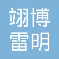 江苏翊博雷明医疗科技有限公司