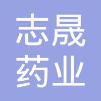 海南志晟药业有限公司