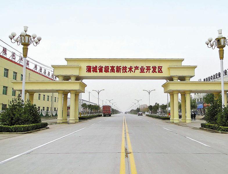 蒲城高新技术产业开发区-0