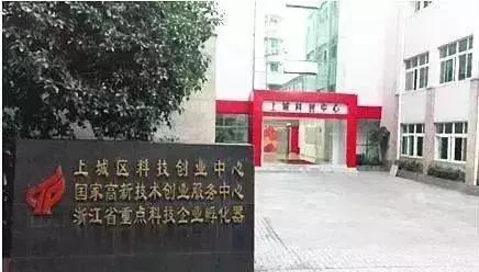 杭州市上城区科技创业中心