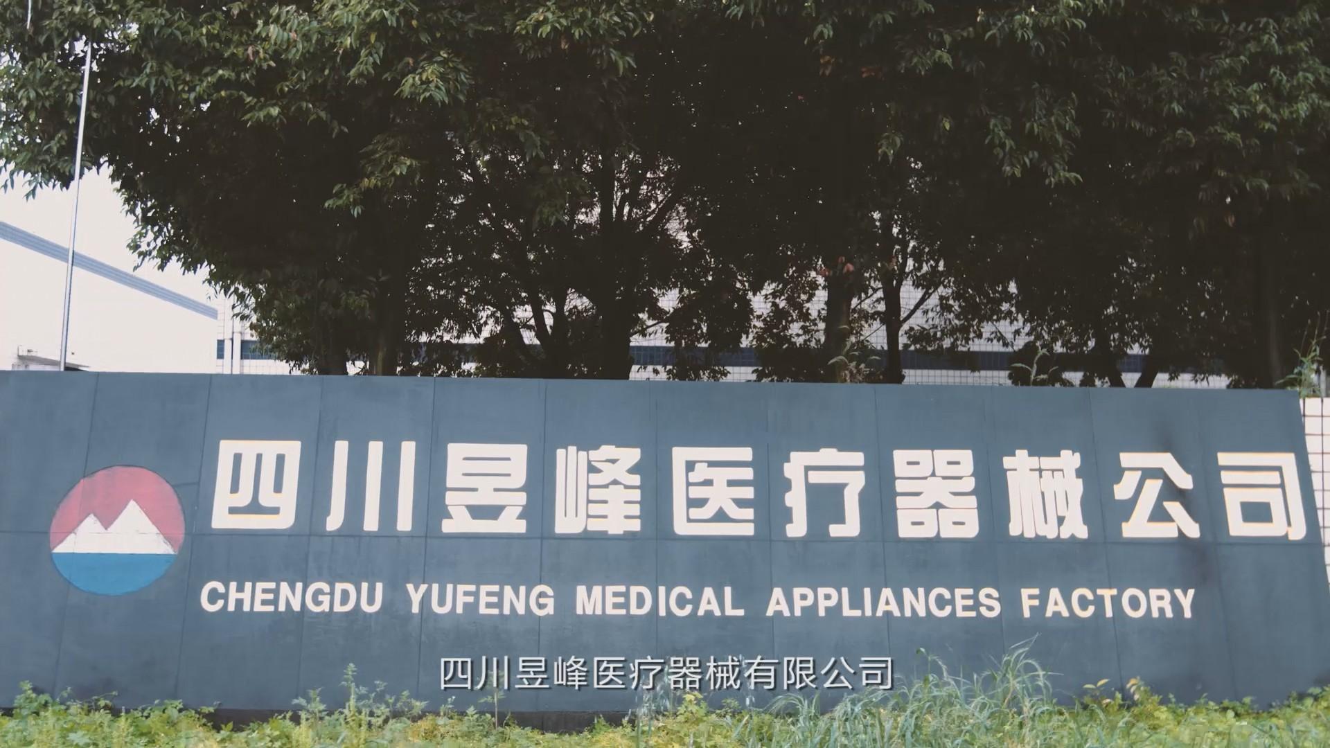 河南昱峰医疗科技产业园