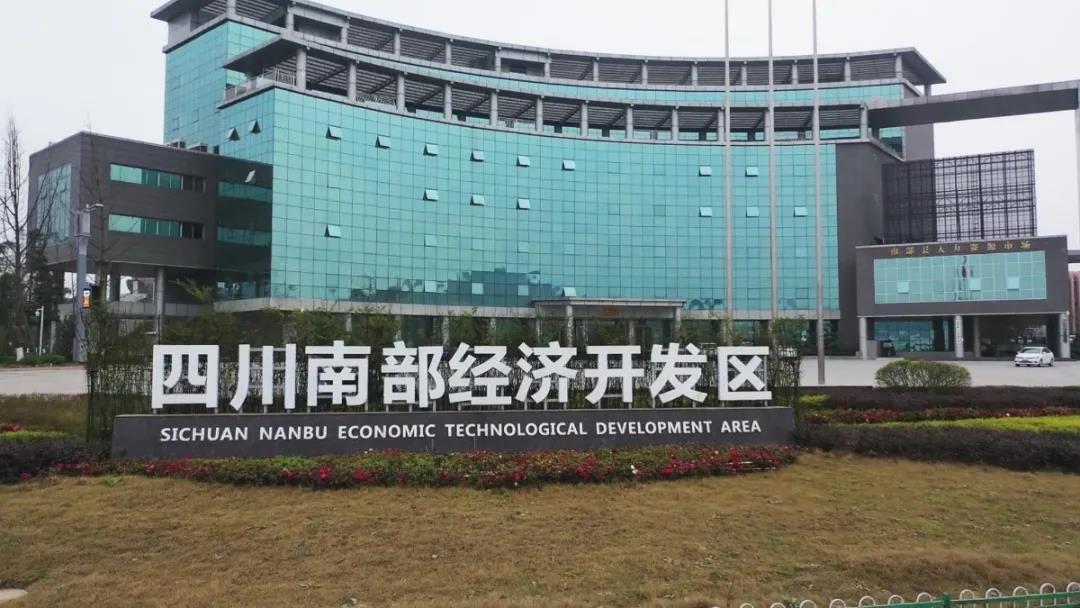 四川南部经济开发区-0