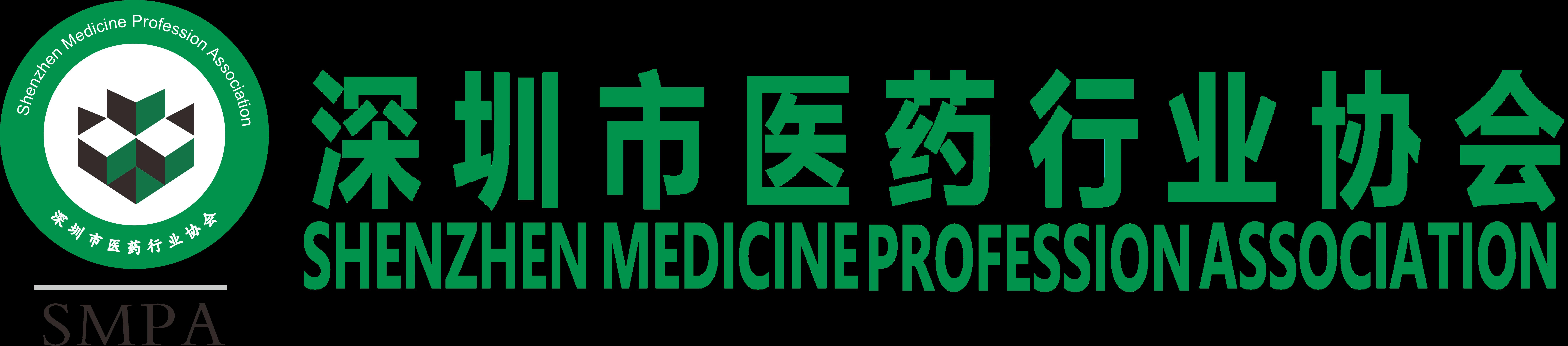 深圳市医药行业协会