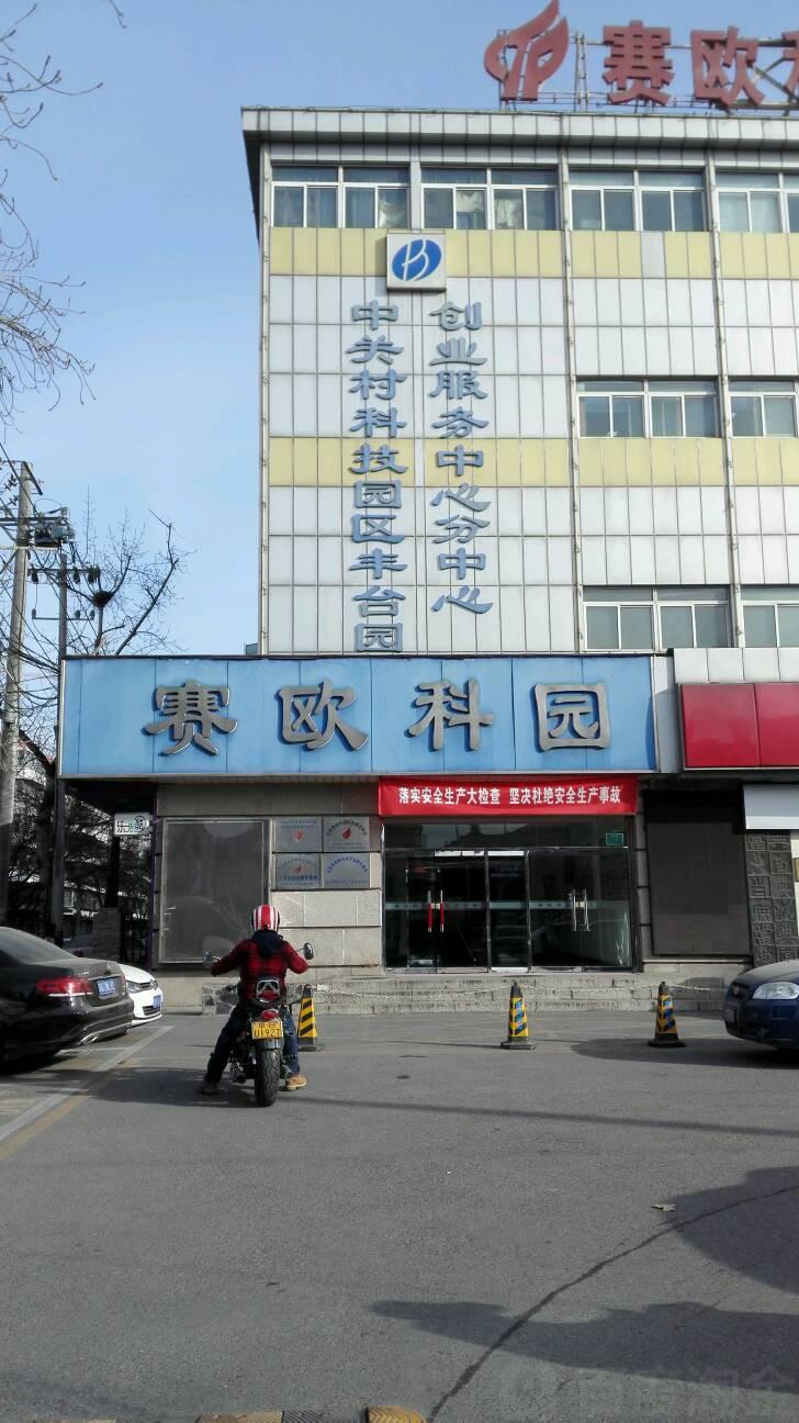 中关村科技园区丰台园科技创业服务中心