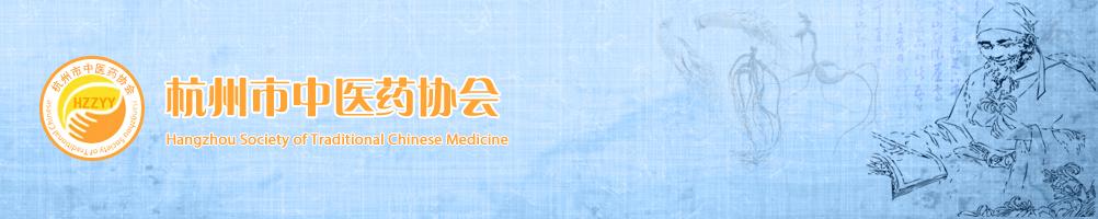 杭州市中医药协会