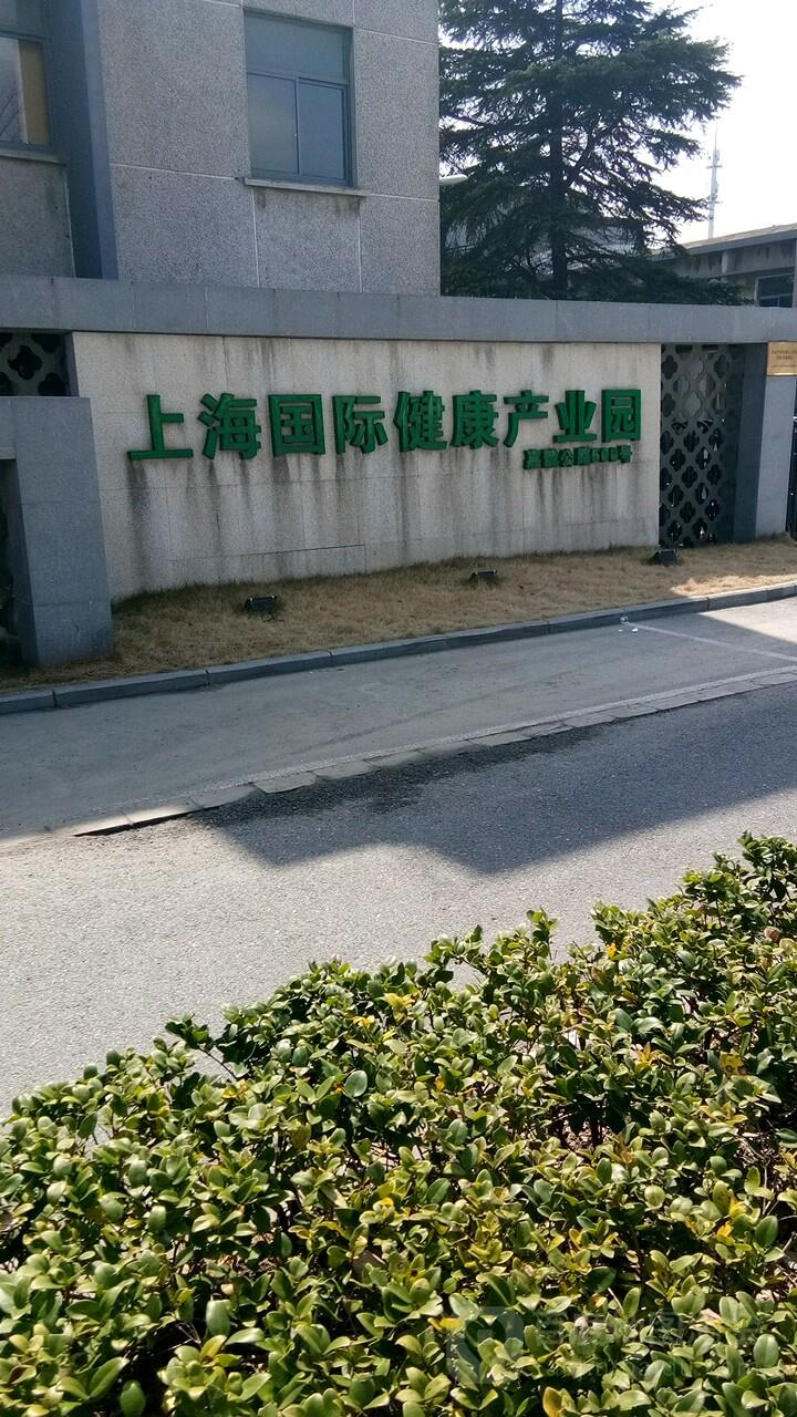 上海国际健康产业园-0