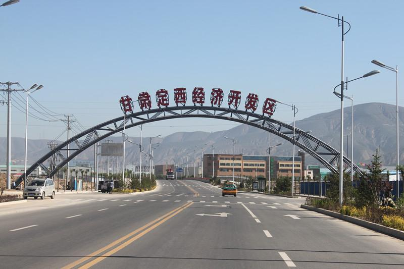 甘肃定西经济开发区-0
