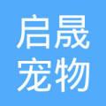 启晟(天津)宠物医院管理有限公司