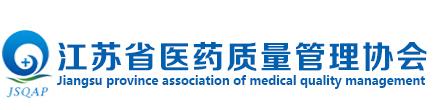 江苏省医药质量管理协会