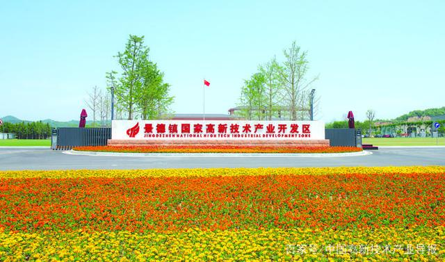 景德镇高新技术产业开发区