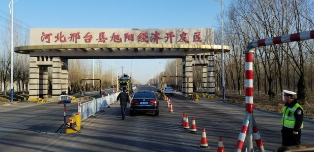 河北邢台县旭阳经济开发区-0